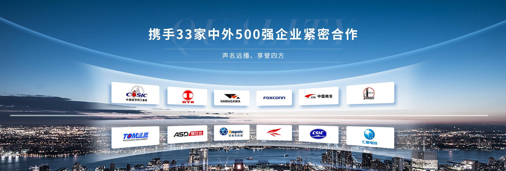 泰盛-携手33家中外500强企业紧密合作