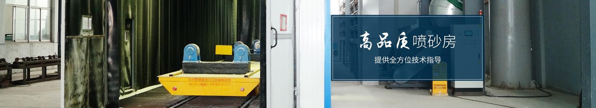 泰盛-高品质喷砂房                    提供全方位技术指导
