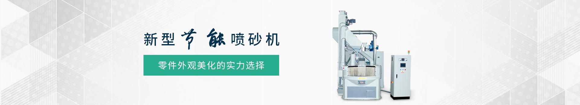 泰盛-新型节能喷砂机 零件外观美化的实力选择