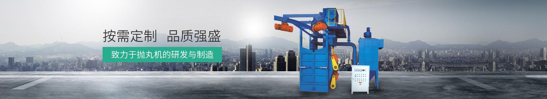 泰盛-按需定制,品质强盛                  致力于抛丸机的研发与制造