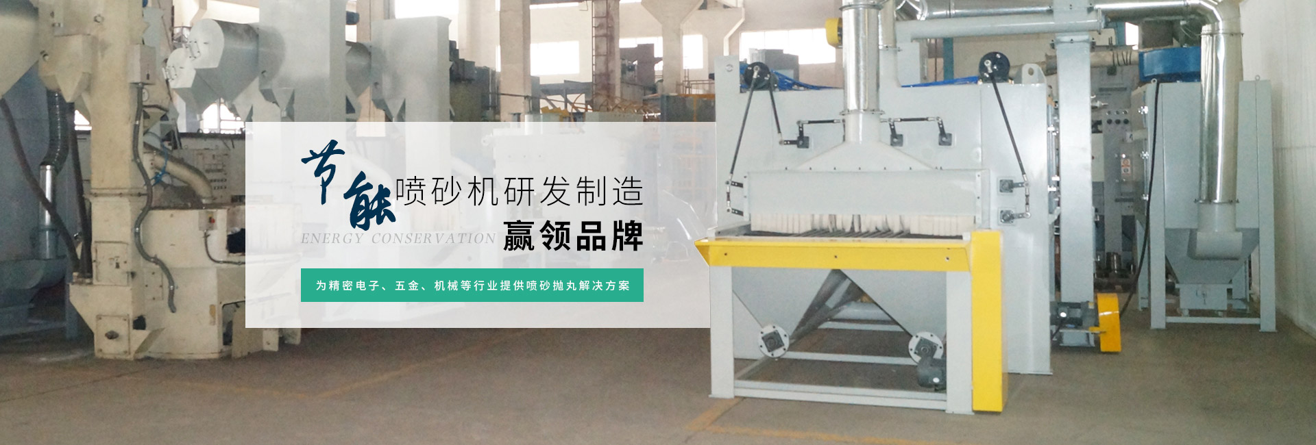 泰盛机械-赢领节能喷砂机研发制造品牌